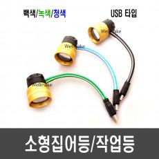 10W 소형 집어등/작업등(USB 타입)