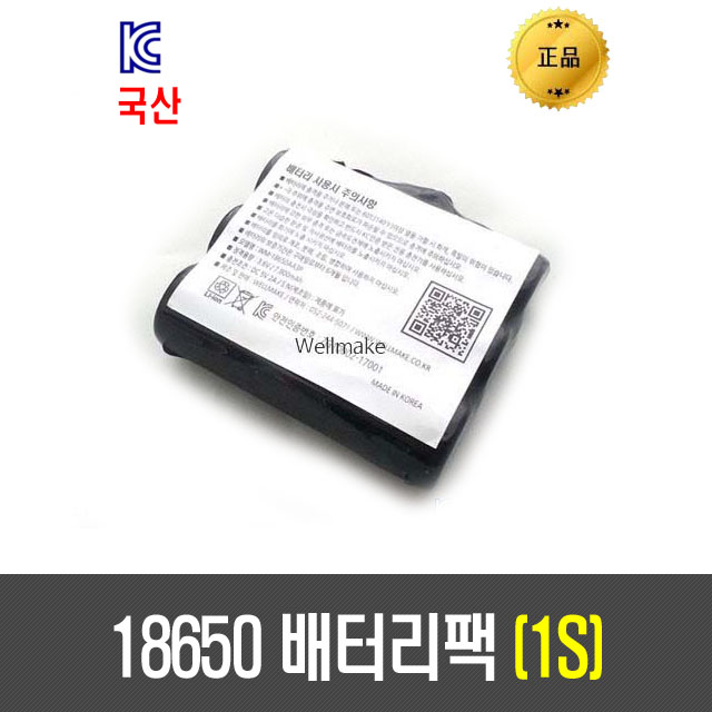 18650 배터리 팩(5A PCM)