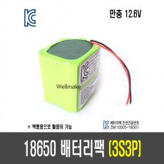 18650 배터리 팩(3S3P)