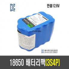 18650 배터리 팩(3S4P)