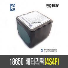 18650 배터리 팩(4S4P)