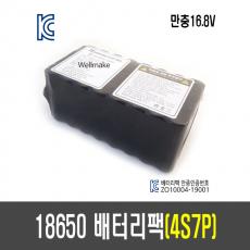 18650 배터리 팩(4S7P)
