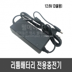 리튬배터리 3셀 충전기(Power-Tek)