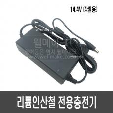 리튬인산철배터리 4셀 충전기(Power-Tek)