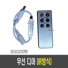 무선 디머 6A