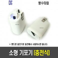 충전식 소형 기포기(1셀,고정식)