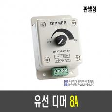 유선 디머 8A
