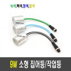 9W 집어등/작업등/볼락등/채비등/LED