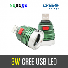 3W CREE USB LED