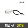 3W/5W UV LED 축광기(USB타입)