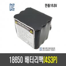 18650 배터리 팩(4S3P)