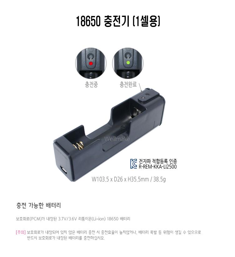 18650 충전 배터리