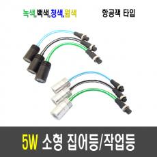 5W 집어등/작업등/볼락등/채비등/LED (항공잭 타입)