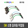 5W 집어등/작업등/볼락등/채비등/LED (USB타입)