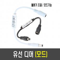 유선 디머 (모드) 6A