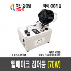 70W 웰메이크 집어등(30도)