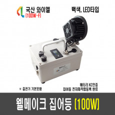 100W 웰메이크 집어등(7도)
