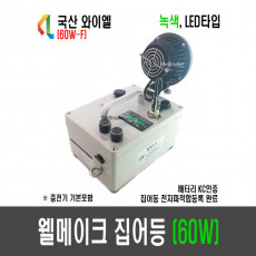 60W 웰메이크 집어등(7도)