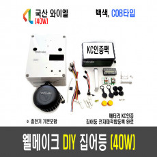 40W 웰메이크 DIY 집어등