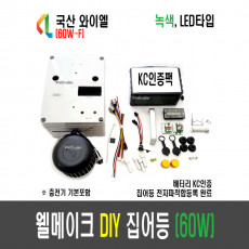 60W 웰메이크 DIY 집어등