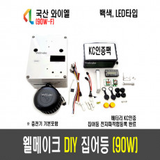 90W 웰메이크 DIY 집어등