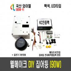 90W 웰메이크 DIY 집어등(LED 타입)