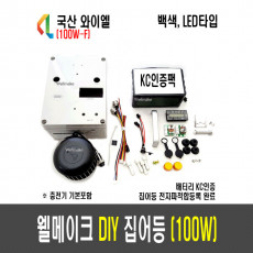 100W 웰메이크 DIY 집어등
