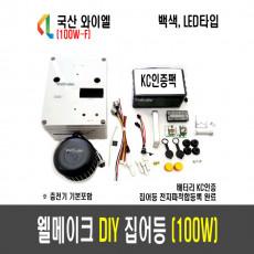 100W 웰메이크 DIY 집어등(LED 타입)