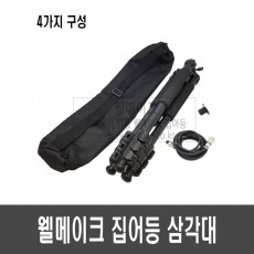 웰메이크 집어등 삼각대
