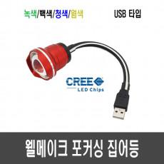 웰메이크 포커싱 집어등(USB타입)