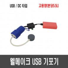 웰메이크 USB 기포기(고용량/5.5L)