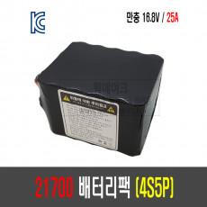 21700 배터리 팩(4S5P)