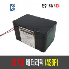21700 배터리 팩(4S6P)