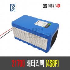 21700 배터리 팩(4S8P)
