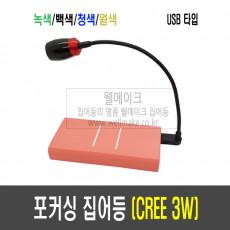 웰메이크 포커싱 집어등(USB타입) CREE 3W