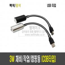 3W 채비등/작업등/캠핑등/COB (USB타입)
