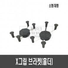 X그립 브라켓(홀더) 보조배터리 휴대폰 홀더