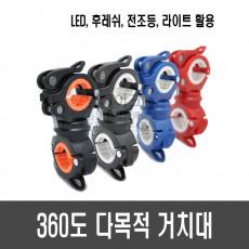 360도 다목적 거치대(홀더) 손전등 클립 고정